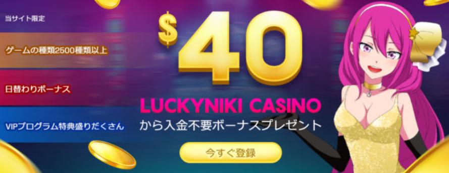 online casino payout luckyniki