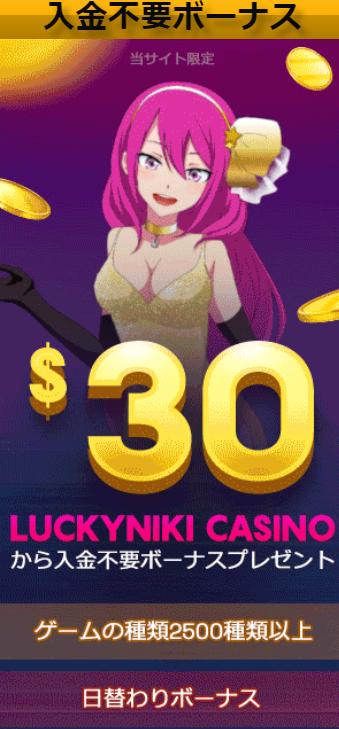 online casino bonus Luckyniki