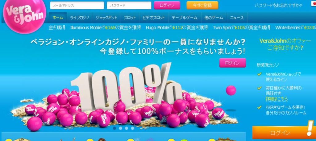 online casino bonus vera&john